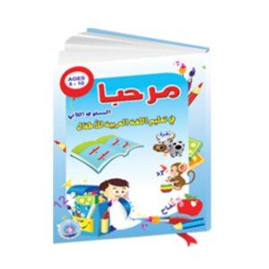 Hello Learn Arabic For Kids Level 2